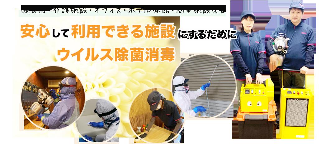 ウイルス除菌消毒サービスは お片付けのプロ「ハーティスト」にお任せください!