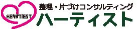 浜松・静岡・愛知の特殊清掃ならハーティスト